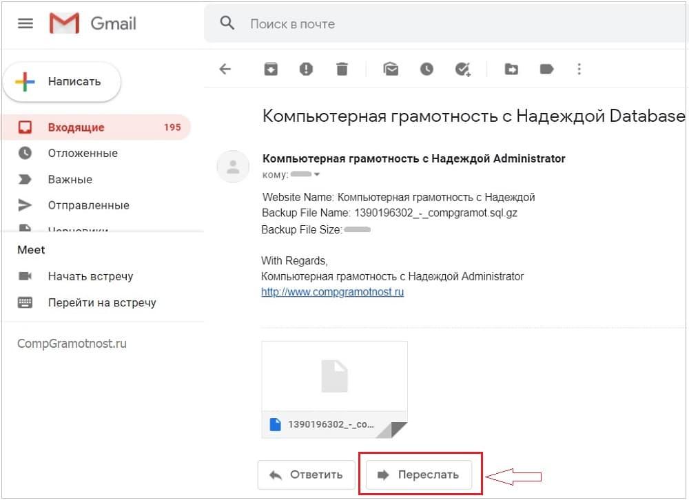 переслать gmail письмо на компьютере