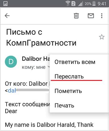 переслать письмо с телефона