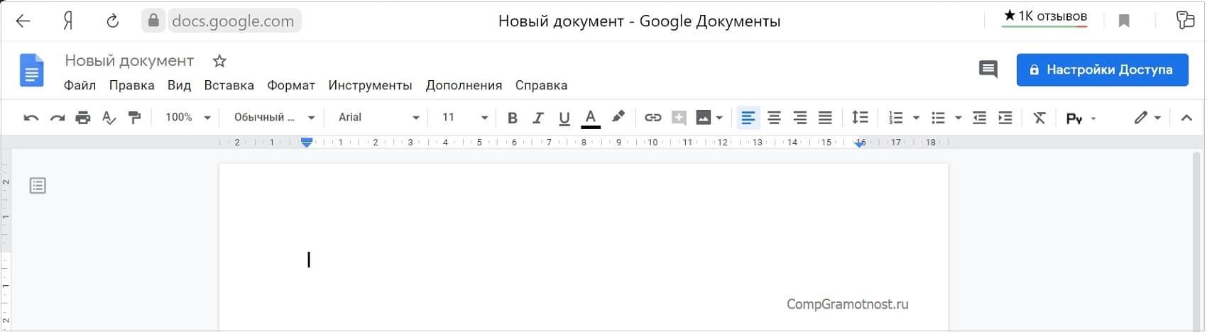 Создаем файл Ворд в Гугл Документах