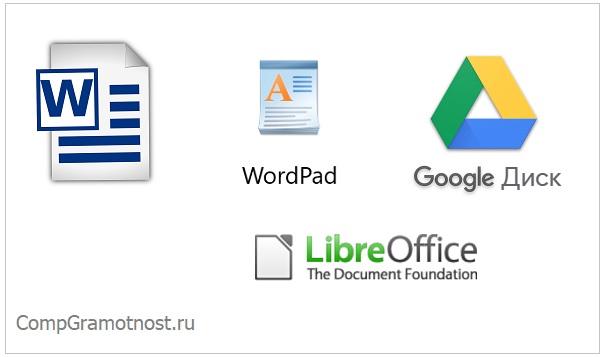 создать файл ворд в windows 10