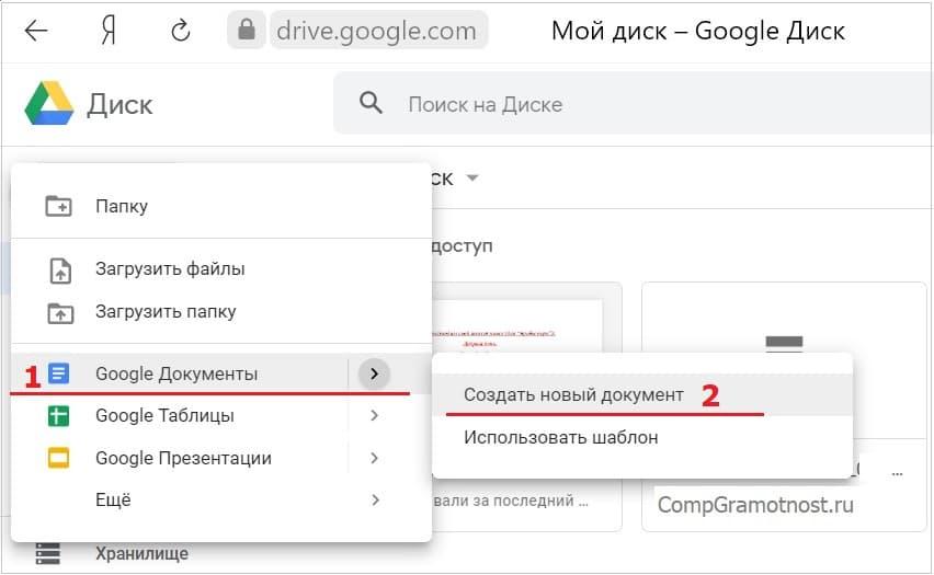 Создать Google Документ