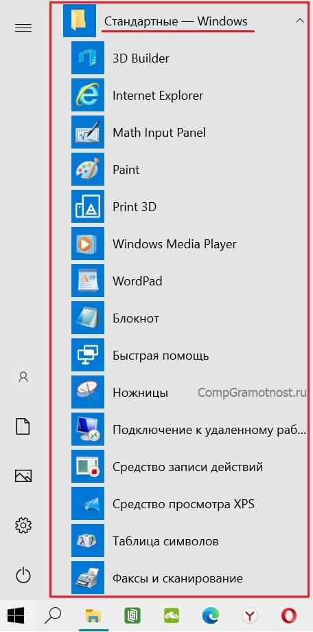 Все стандартные программы Windows 10