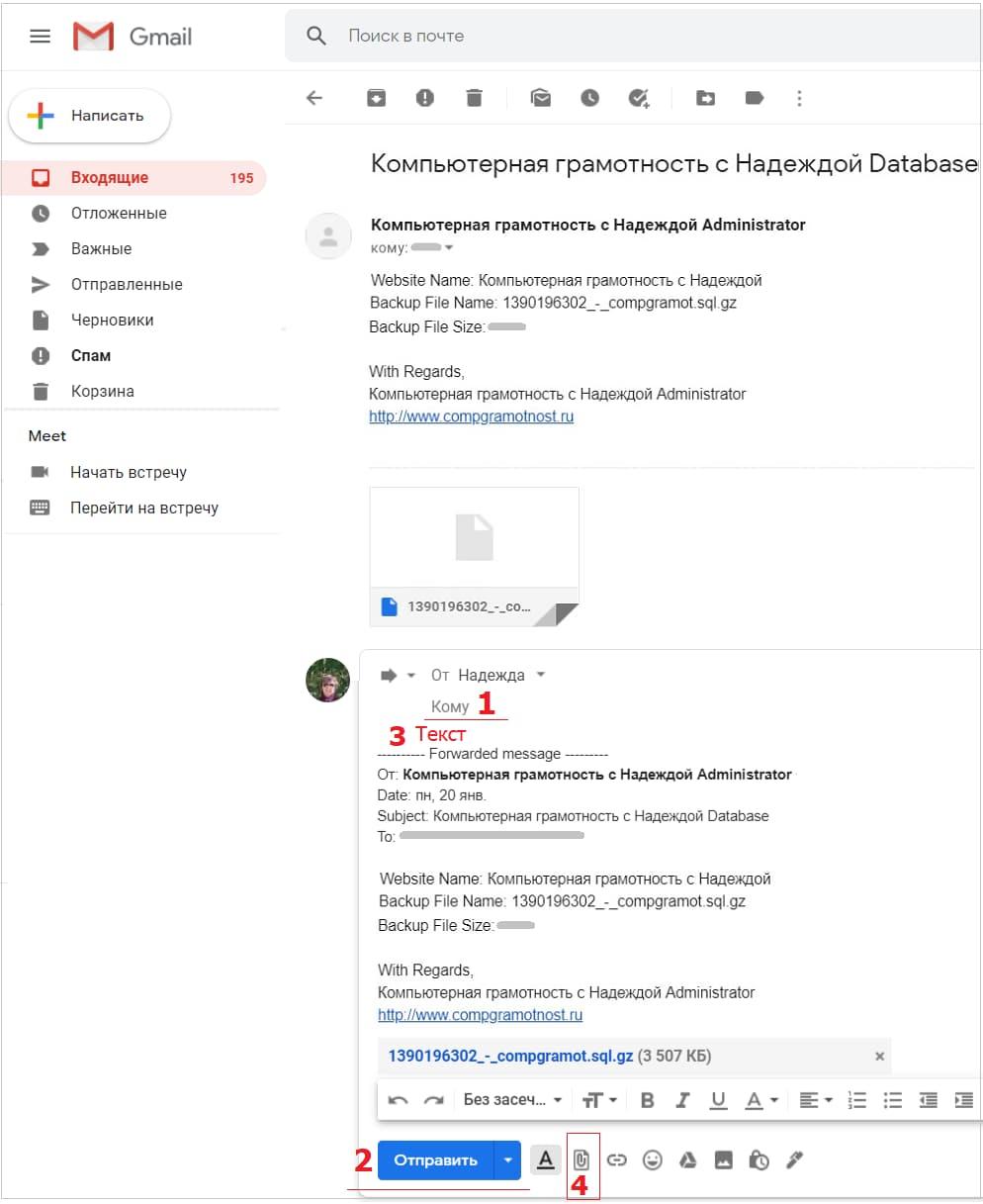 e-mail получателя чтобы переслать письмо gmail
