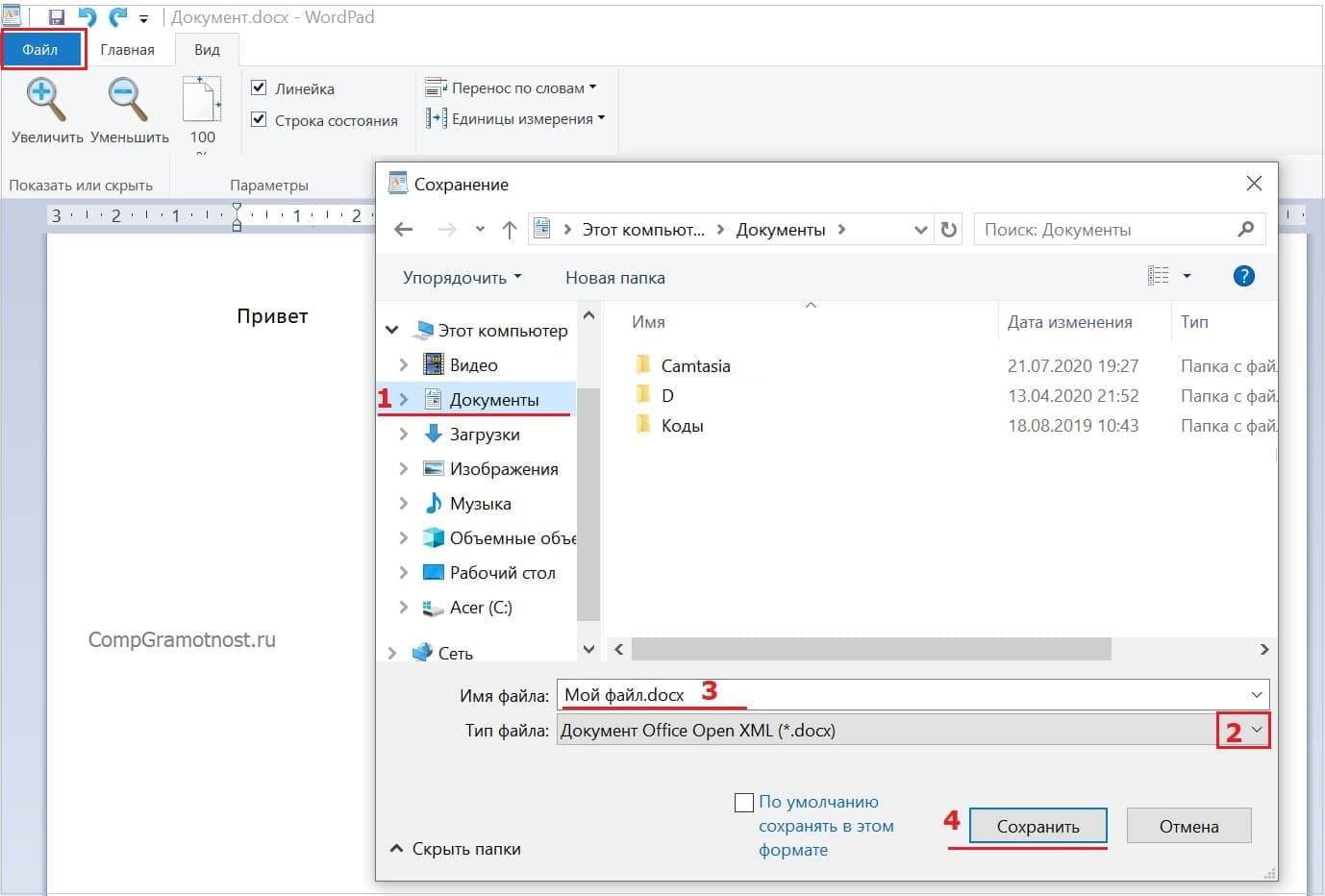 Ввод текста в WordPad и сохранение в docx