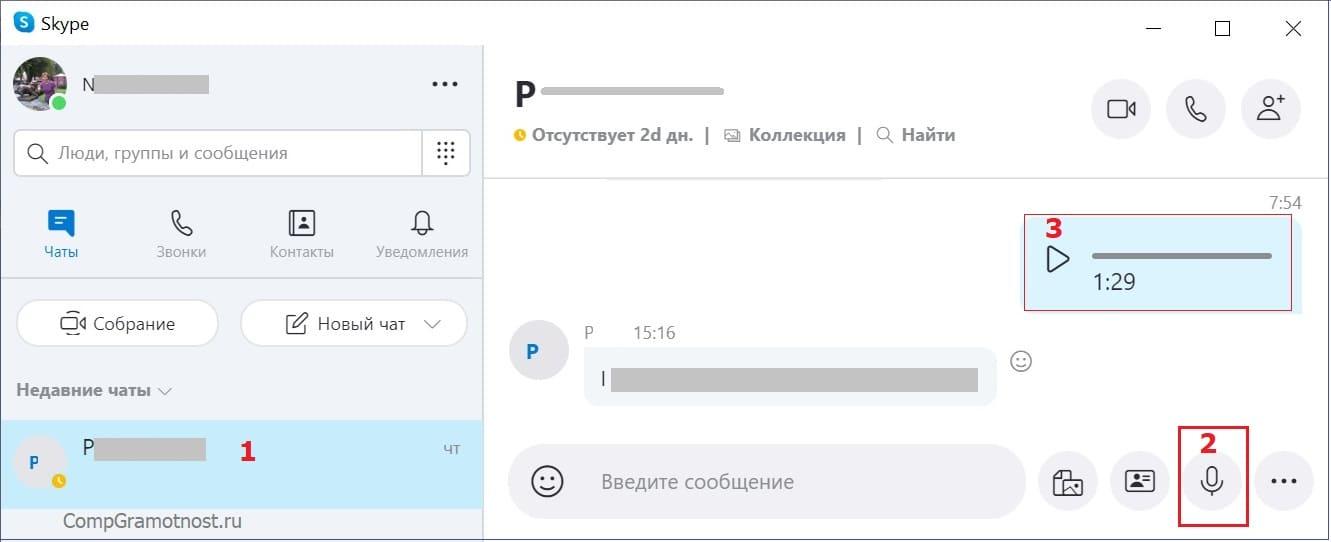 Как записать голосовое сообщение в Skype
