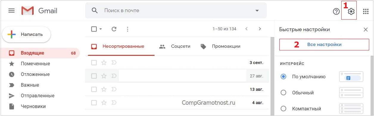 Настройки для Гугл почты