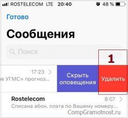 опции на айфоне для управления СМС от одного абонента