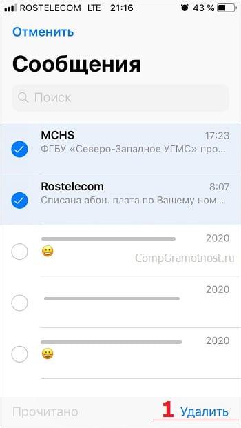 Отметка в iPhone галочками абонентов SMS переписки для удаления