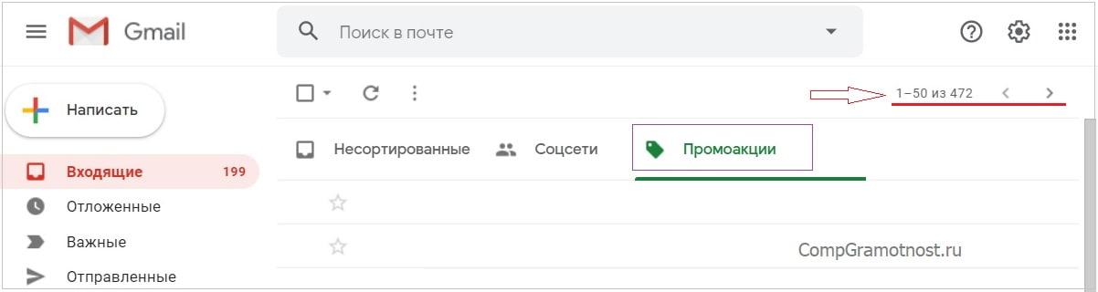 письма во вкладке Промоакции gmail