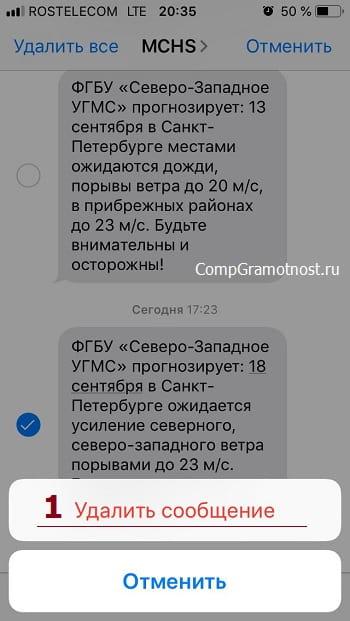 Подтверждение для удаления из iPhone выбранных SMS