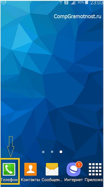 Приложение Телефон на смартфоне Андроид