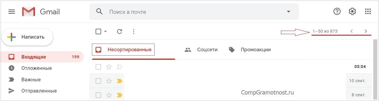 Сколько писем во вкладке Несортированные в gmail