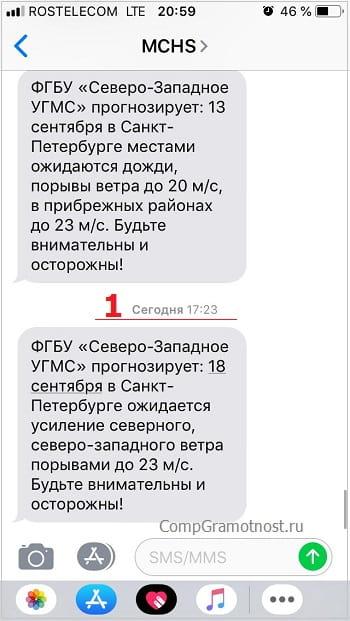 СМС абонента перед его удалением из айфона