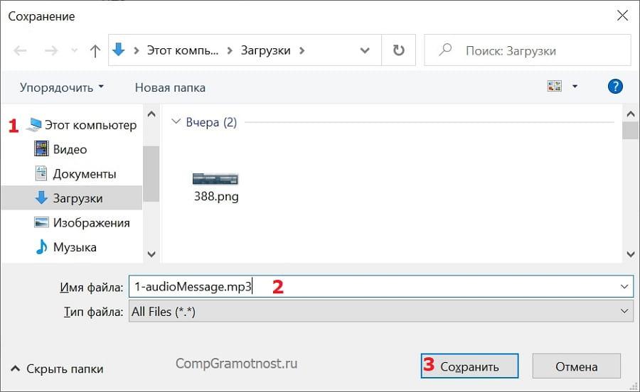 Сохранение голосового сообщения из Скайпа на компьютер
