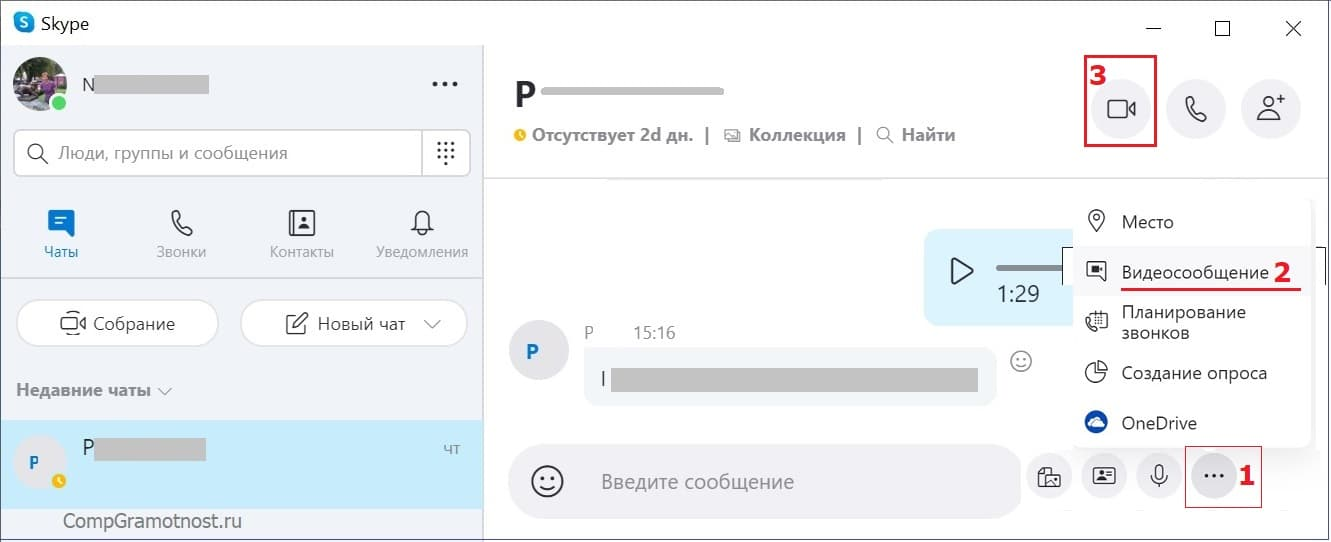 видео сообщение в Скайпе