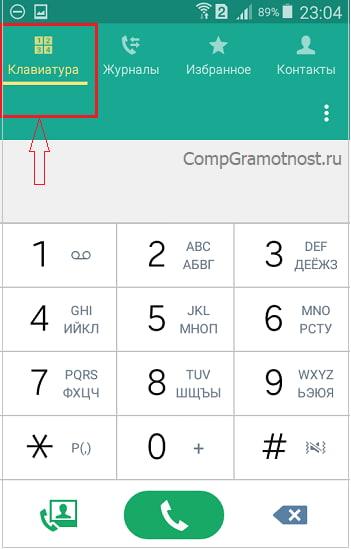 Вкладка Клавиатура в приложении Телефон