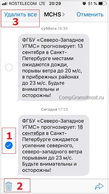Выделение отдельных СМС перед удалением из айфона