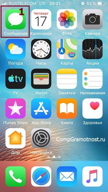 Запуск на айфоне приложения Сообщения