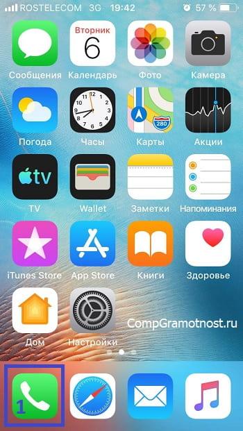 приложение Телефон на главном экране iPhone