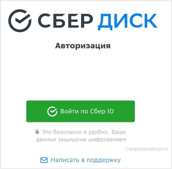 Сбер Диск Вход по Сбер ID