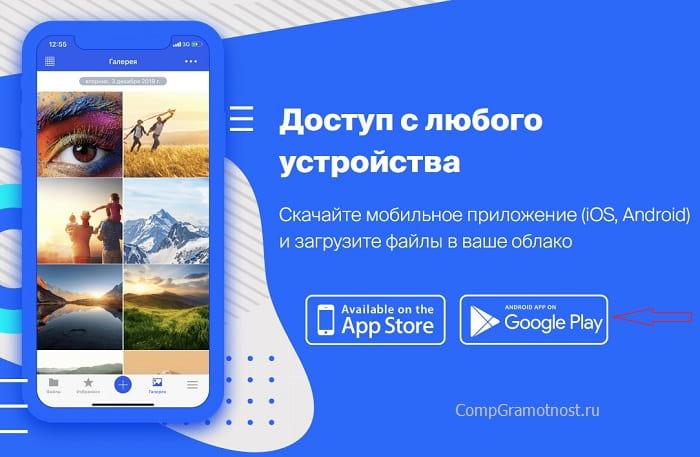 скачать мобильные приложения СберДиска на официальном сайте