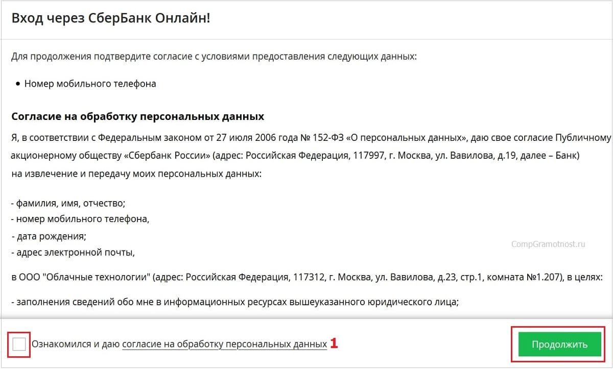 Согласие на обработку персональных данных в SberDisk