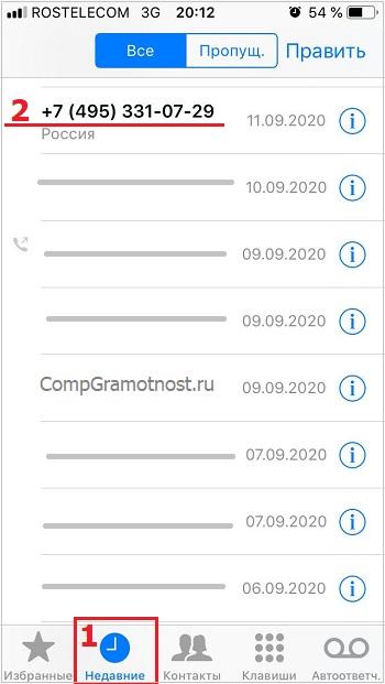 Список недавних контактов на Айфоне на вкладке Недавние