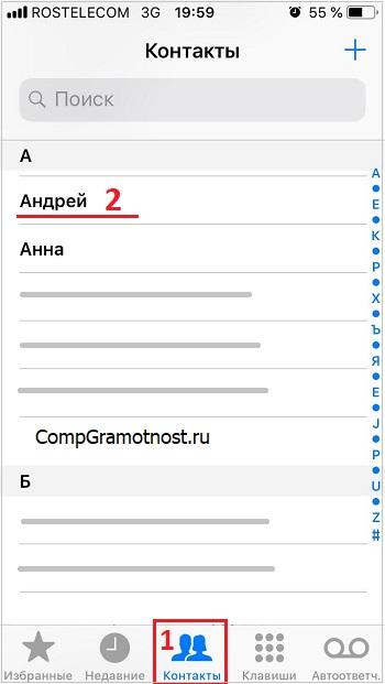 Выбор абонента для блокировки среди Контактов в приложении Телефон
