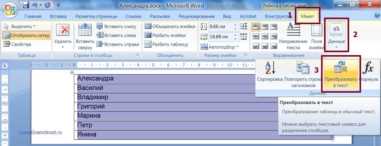 окно настроек для преобразования таблицы в текст Ворд
