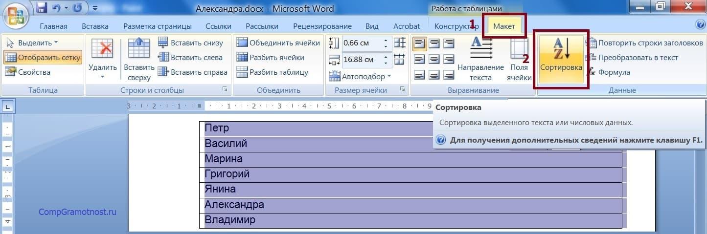Сортировка данных по алфавиту в Word