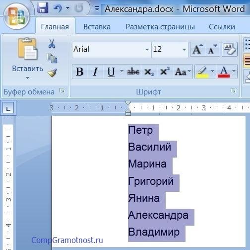 список имен для сортировки в Ворде по алфавиту