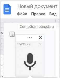 голосовой ввод текста в гугл документах