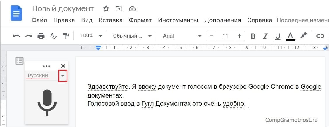 голосовой ввод в гугл документах завершен