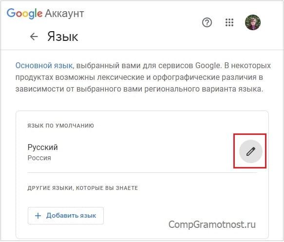 изменить язык Гугл аккаунта