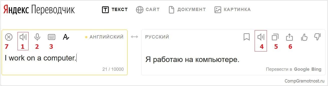 кнопки для перевода в Яндекс Переводчике