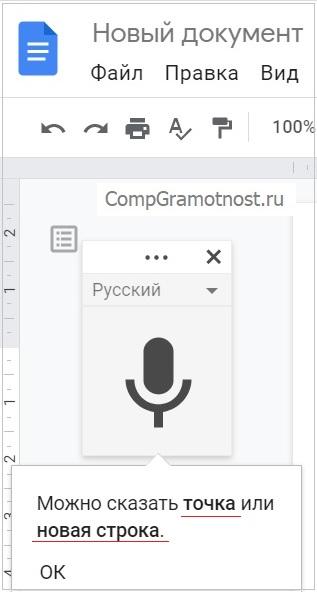 Команды при голосовом вводе в Гугл Документах