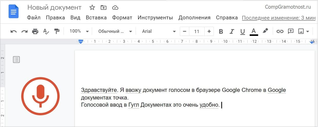 Микрофон включен в Google Документах