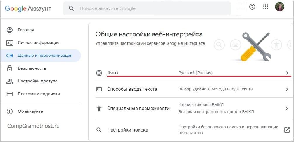 Настройки Гугл аккаунта
