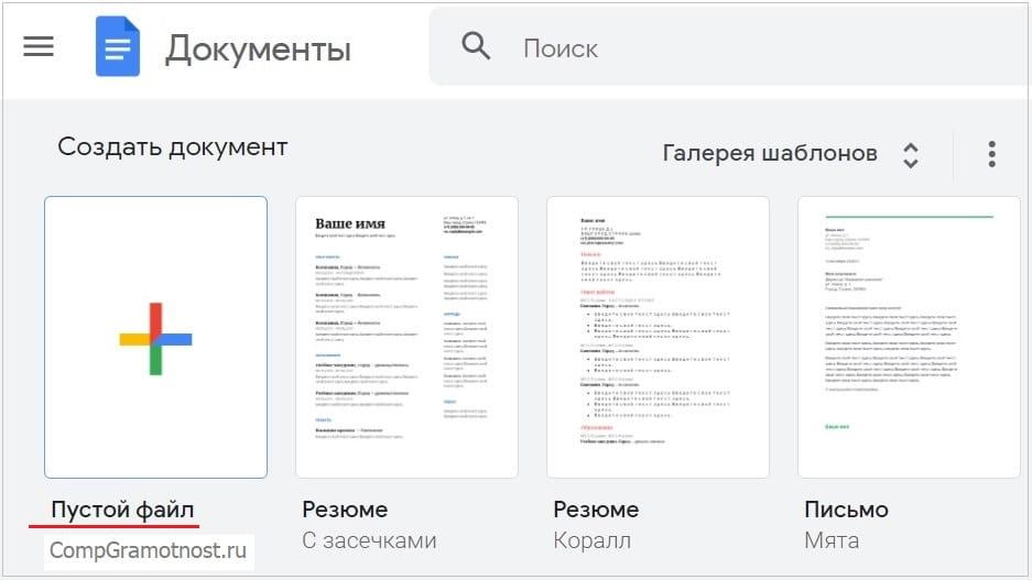 Открыть файл в Гугл Документах
