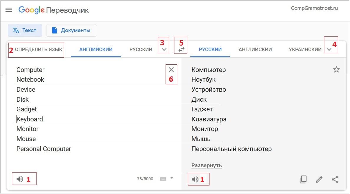 Перевод списка терминов в Google Переводчике