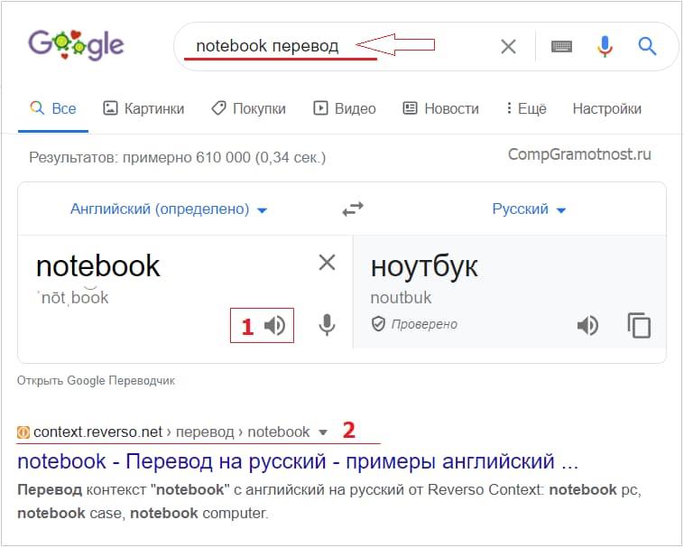 Ввод в поиск Гугла запроса notebook перевод