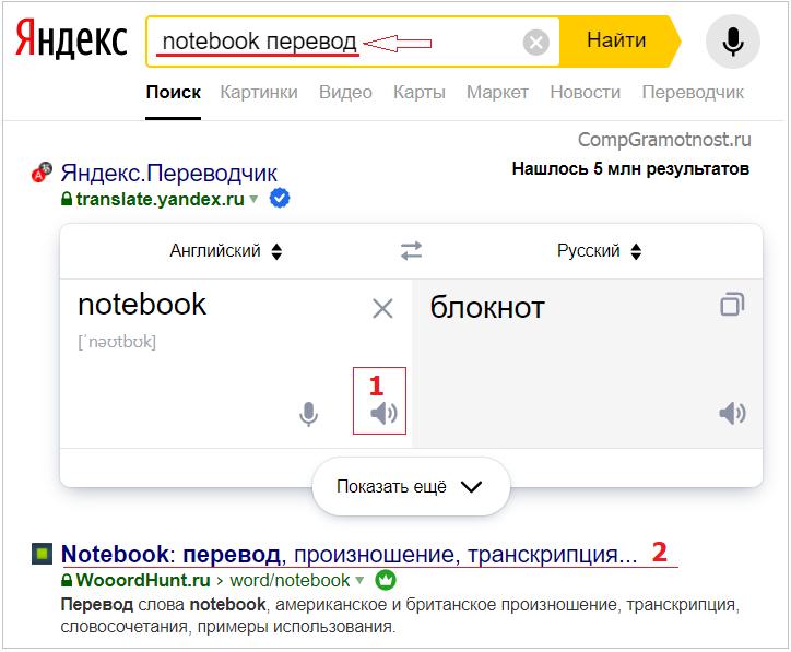 выдача Яндекса по запросу notebook перевод