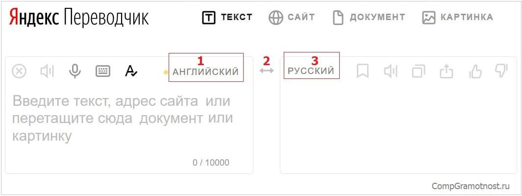 Яндекс Переводчик произношение слова или текста