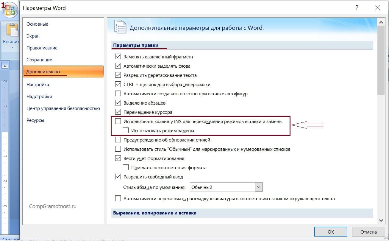 клавиша Ins для переключения режимов вставки и замены в Word
