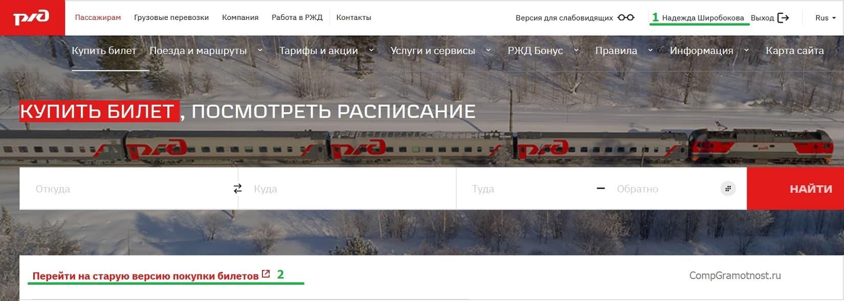 Переход на старую версию покупки билетов РЖД