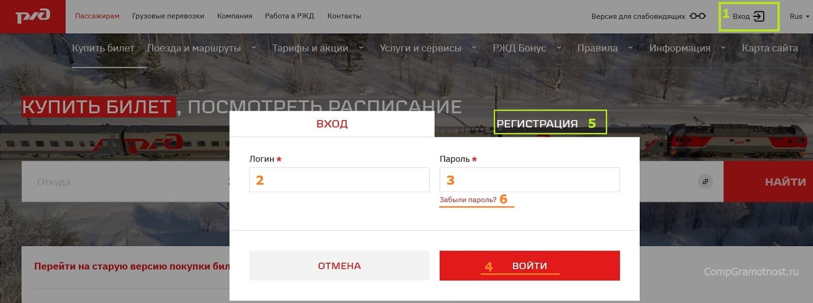 Вход на сайте РЖД в свой аккаунт