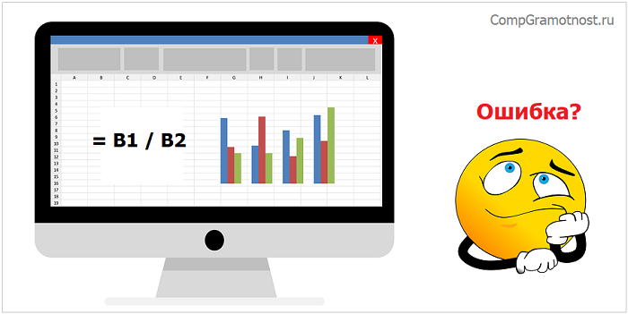 Деление в Excel чисел