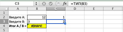 ввод функций ТИП в ячейки Excel