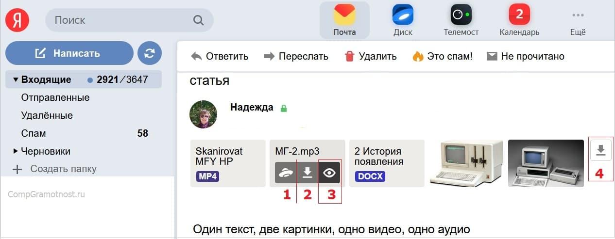 действия с вложенными файлами в Яндекс Почте 1сохранить на Яндекс Диск 2скачать 3просмотреть