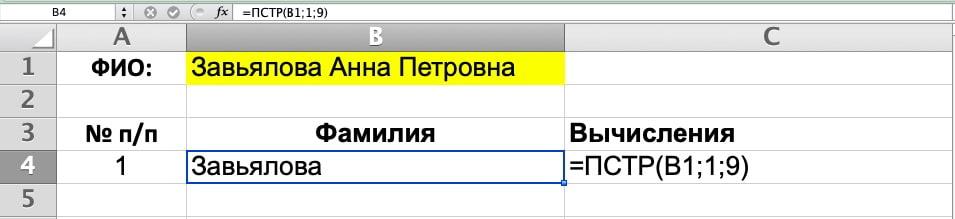 формула ПСТР в Excel для извлечения Фамилии из ФИО